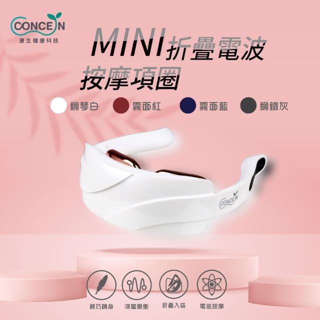 【Concern 康生】MINI摺疊電波按摩項圈(CON-175)