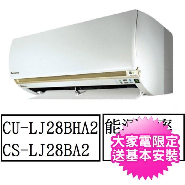 【Panasonic 國際牌】3-4坪變頻冷暖分離式(CS-LJ28BA2/CU-LJ28BHA2)