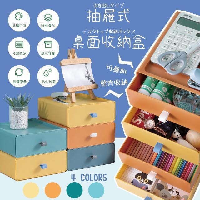 【JLM生活館】抽屜式桌面收納盒(收納、置物、抽屜)