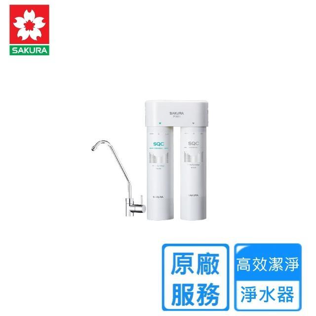 【SAKURA 櫻花】P0780 快捷高效淨水器雙管除菌型(限北北基)