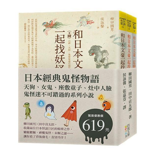 日本經典鬼怪物語:天狗、女鬼、座敷童子、灶中人臉,鬼怪迷不可錯過的系列小說(套書)