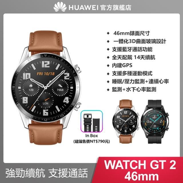 【HUAWEI 華為】WATCH GT2 健康運動智慧手錶(砂礫棕)
