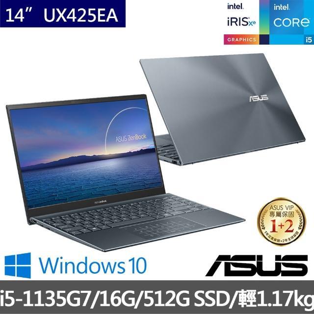 【ASUS 華碩】ZenBook UX425EA 14吋輕薄筆電-綠松灰(i5-1135G7/16G/512G PCIE SSD/W10)