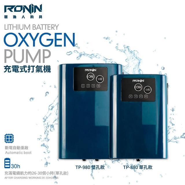 RONIN 獵漁人【RONIN 獵漁人】Oxygen Pump 幻影藍 充電打氣機(TP-980雙孔版)