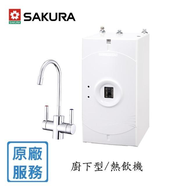 【SAKURA 櫻花】P0553A廚下熱飲機(限北北基)