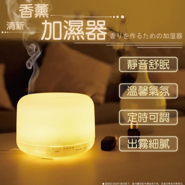 【☆健康生活】簡約加濕器臥室家用靜音精油香薰燈500ML