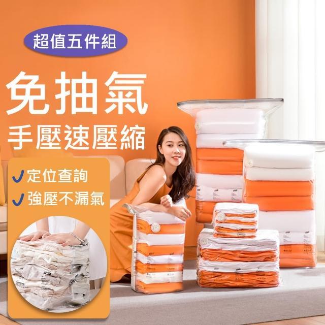 【BIGNOSE大鼻子】智能真空衣物收納壓縮袋(5件套組)
