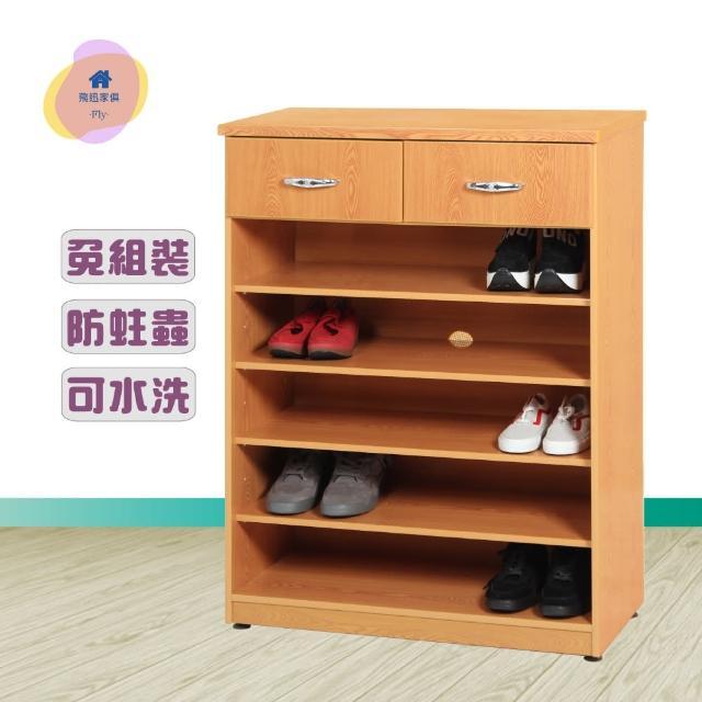 【飛迅家俱·Fly·】2.7尺開放式兩抽塑鋼鞋櫃(可水洗)