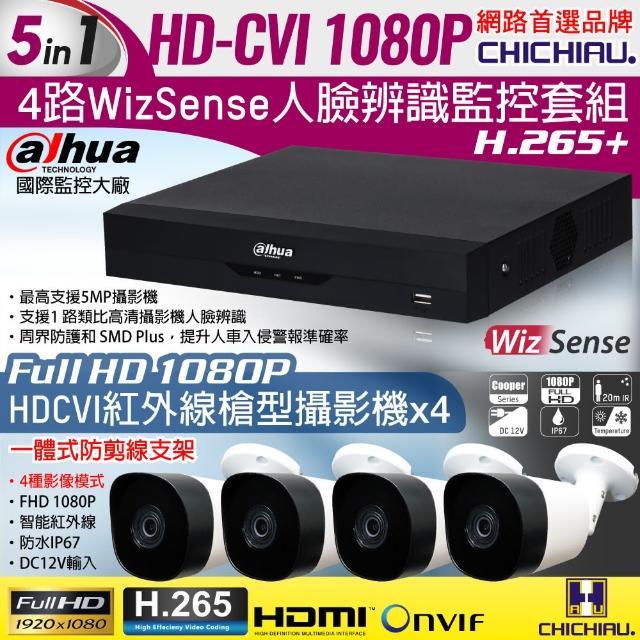 【CHICHIAU】Dahua大華 H.265 5MP 4路CVI 1080P數位遠端監控套組(含200萬紅外線槍機型攝影機x4)