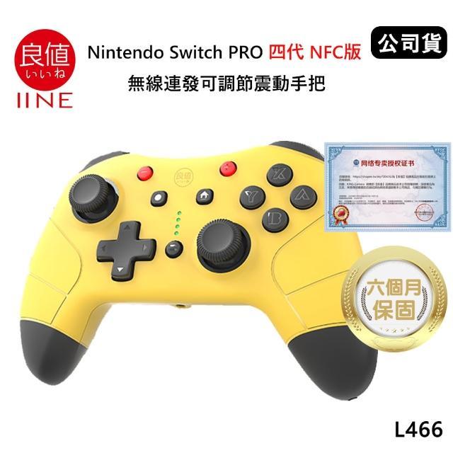 【良值】良值 Switch副廠 PRO 四代NFC版 語音喚醒無線連發可調節震動手把L466(公司貨-皮卡丘黃)
