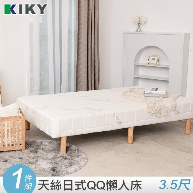 【KIKY】日系天絲QQ懶人床 沙發床(單人加大3.5尺)
