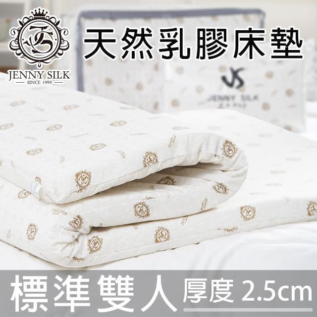 【Jenny Silk 名流寢飾】Jenny Silk.100%天然乳膠床墊.標準雙人5尺(厚度2.5公分)