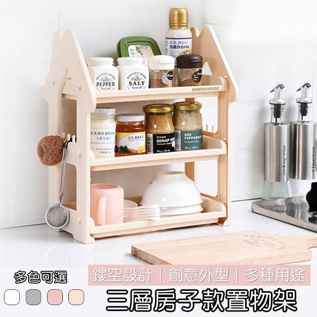 【京太陽】三層房子款置物架(收納架 置物架 調味瓶收納 餐廚置物)