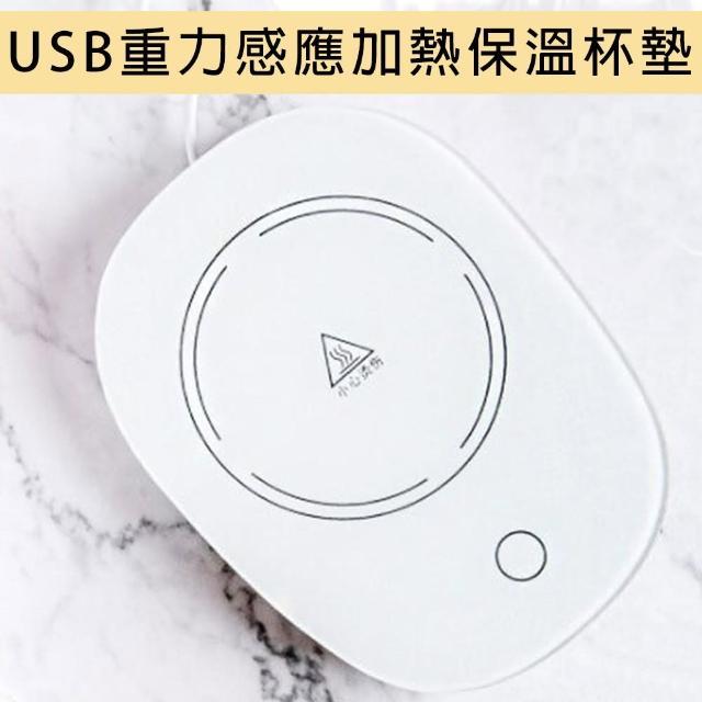 【55°智能恆溫】USB重力感應加熱保溫杯墊(白色 F10187)
