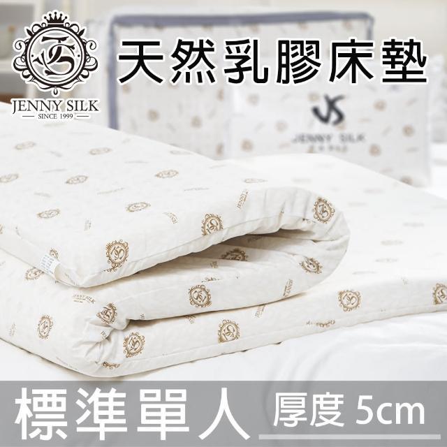 【Jenny Silk 名流寢飾】Jenny Silk.100%天然乳膠床墊.標準單人3尺(厚度5公分)
