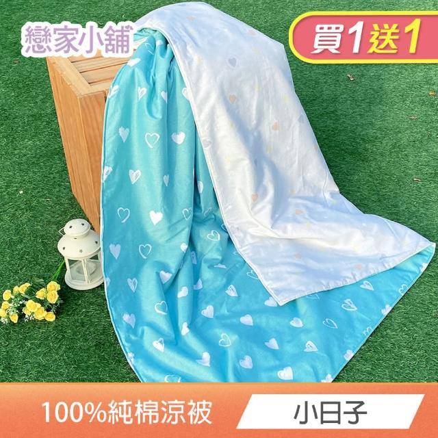 【戀家小舖 買1送1】台灣製純棉可水洗涼被 防疫日常 居家必備(多款任選涼被 5X6尺)