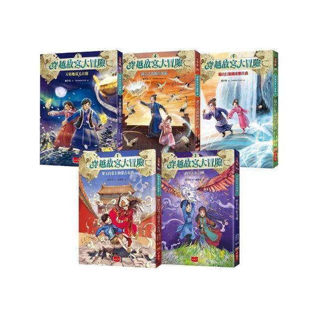 穿越故宮大冒險1-5冊套書