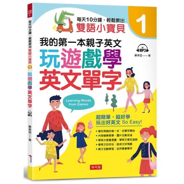 每天10分鐘,輕鬆教出雙語小寶貝1-玩遊戲學英文單字(附MP3)