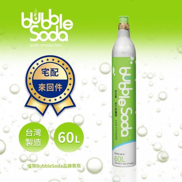 【bubblesoda】氣泡水機專用60L二氧化碳交換氣瓶(需以空瓶換購)