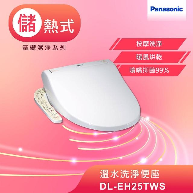 【Panasonic 國際牌】儲熱式免治馬桶座(DL-EH25TWS)