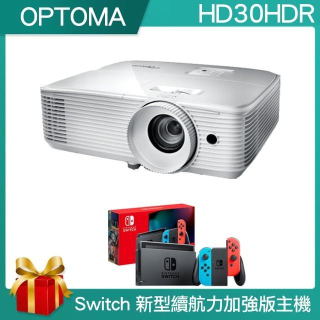 【OPTOMA】家庭劇院級投影機-HD30HDR(原廠現貨快速直送到貨)+【任天堂】Switch新型續航力加強版主機