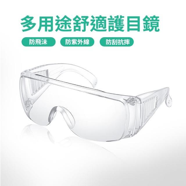 【JORDON 橋登】防護眼鏡(2AG04)