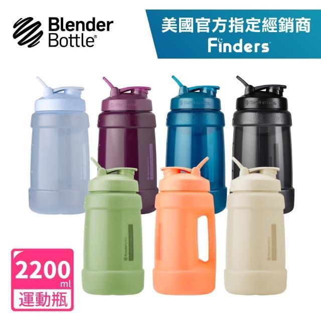 【Blender Bottle】Koda超大容量防漏運動水壺2200ml/74oz「原裝進口(blenderbottle/健身水壺/大容量水瓶)