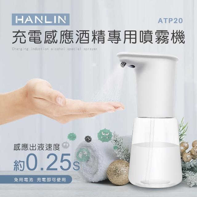 【HANLIN】mATP20 充電感應專用 酒精噴霧機 乾洗手殺菌 防疫神器