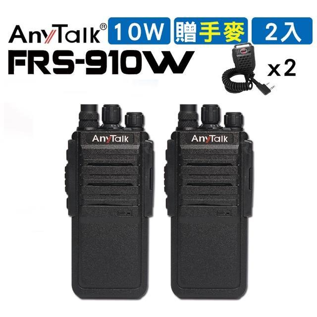 【AnyTalk】[2入][10W]FRS-910W 10W業務型免執照無線電對講機(10W 贈手持麥克風)