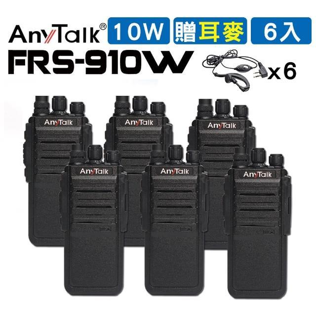 【AnyTalk】[6入][贈耳麥]FRS-910W 10W業務型免執照無線電對講機