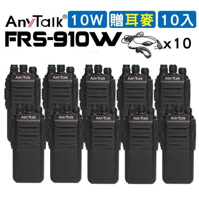 【AnyTalk】[10入][贈耳麥]FRS-910W 10W業務型免執照無線電對講機