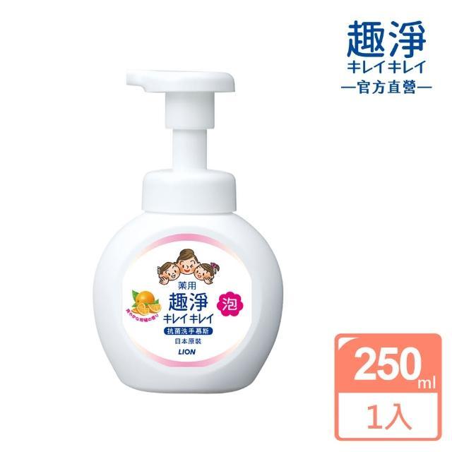 【LION 獅王】趣淨抗菌洗手慕斯 清爽柑橘/清新果香(250ml)
