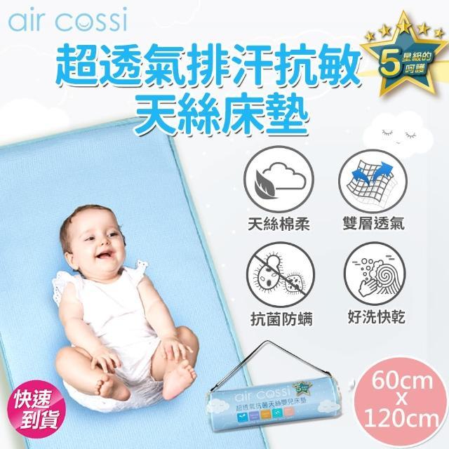 【air cossi】超透氣抗菌天絲嬰兒床墊-可水洗排汗防蹣(3色可選)