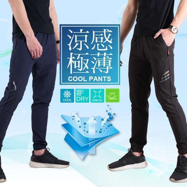 【JU SHOP】極薄涼感!高機能彈力速乾褲 運動褲(多款)