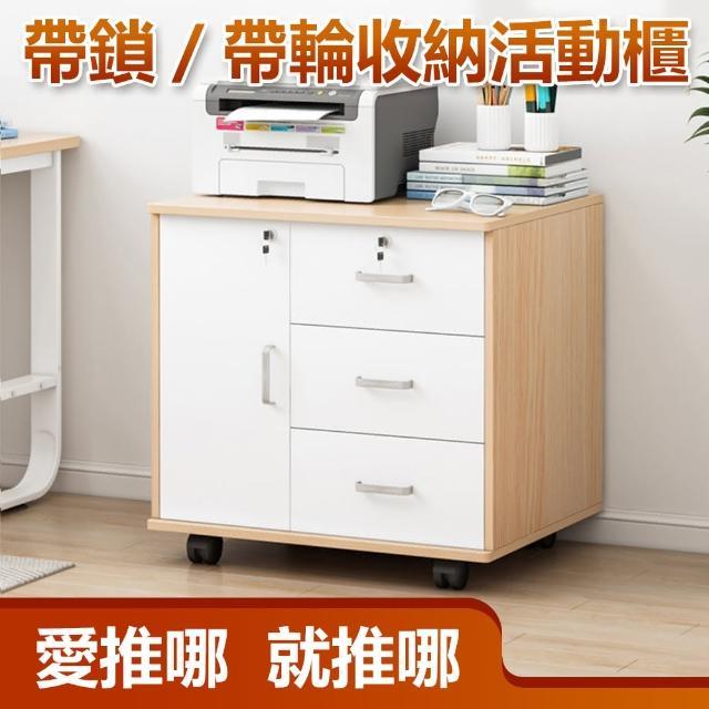【DR.MANGO 芒果科技】帶鎖活動式置物活動收納櫃辦公櫃-抽櫃60cm(可移動式 想怎麼移 就怎麼移)