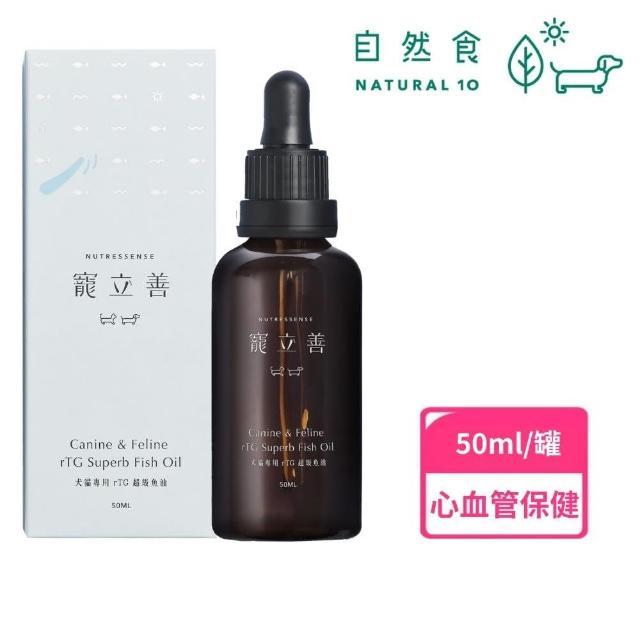 【Natural10 自然食】寵立善 狗貓心臟保健 超高濃度rTG滴管型機能魚油(OMEGA-3 皮膚毛髮保健)