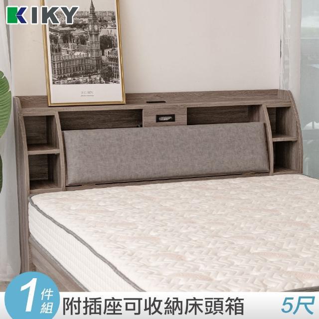 【KIKY】皓鑭附插座靠枕收納床頭箱(雙人5尺)
