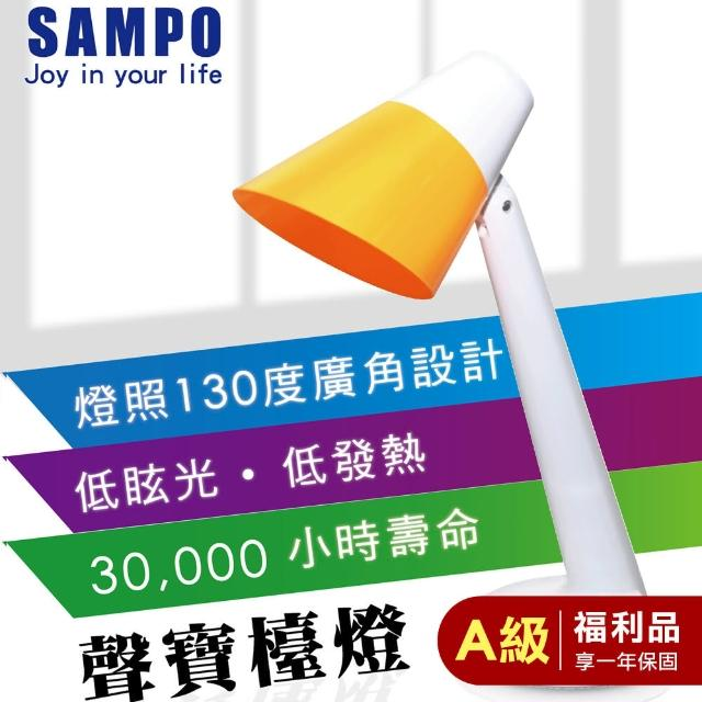 【SAMPO 聲寶】福利品A級 復古造型LED檯燈(附LED燈泡 LH-U1603EL)