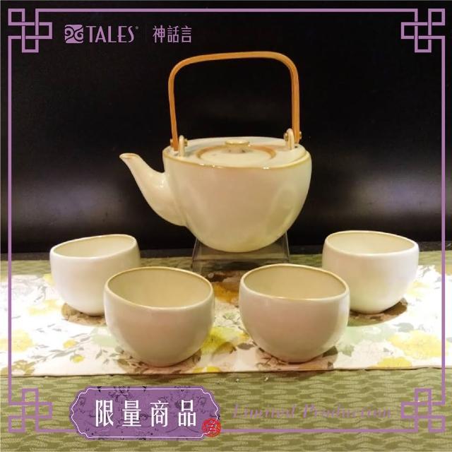 【TALES 神話言】百花薈超值茶具組-1壺4杯(文創 藝術 創新 茶具 茶器 禮物)