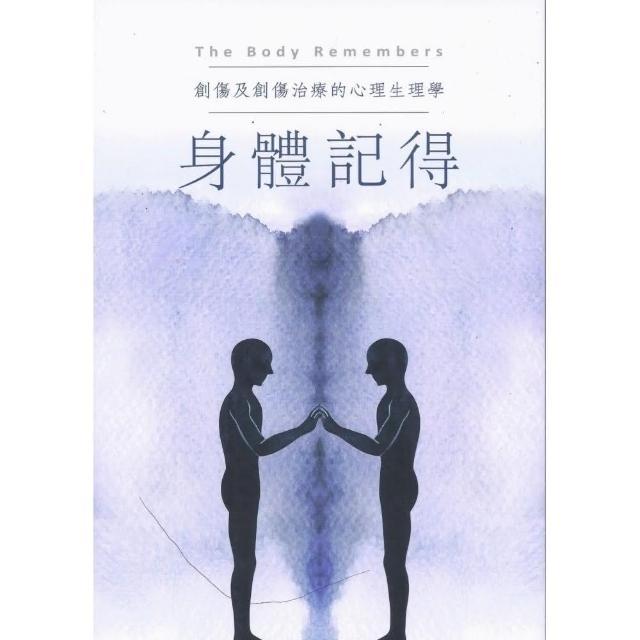 身體記得:創傷及創傷治療的心理生理學