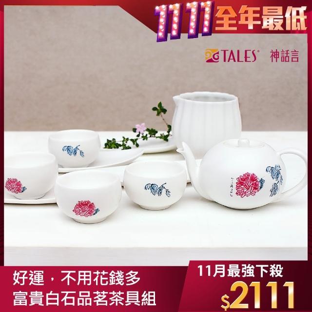 【TALES 神話言】菊影-富貴白石茶具組-1壺1茶海4杯4碟(文創 藝術 創新 茶具 茶器 禮物)