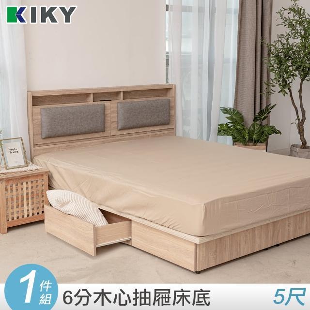 【KIKY】佐藤六分抽屜床底(雙人5尺)