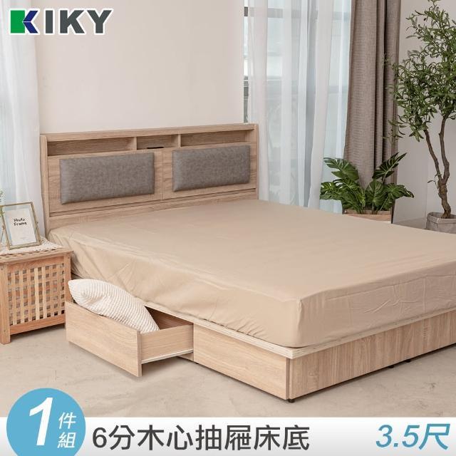 【KIKY】佐藤六分抽屜床底(單人加大3.5尺)