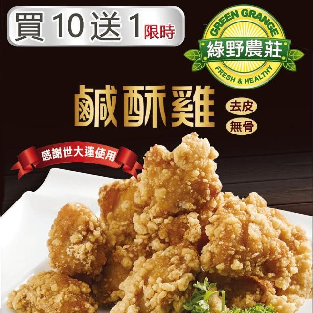 【綠野農莊】台灣鹹酥雞 500g*11包(採用優質國產雞肉)