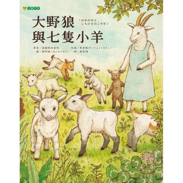 大野狼與七隻小羊