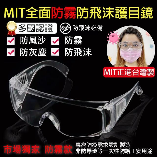 【MIT】全面防疫防霧護目鏡(台灣製造)