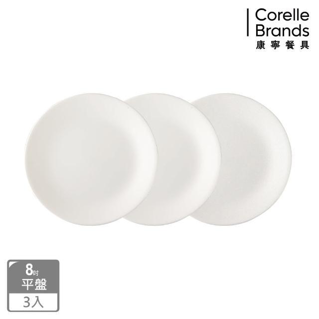【CorelleBrands 康寧餐具】純白8吋餐盤-三入組