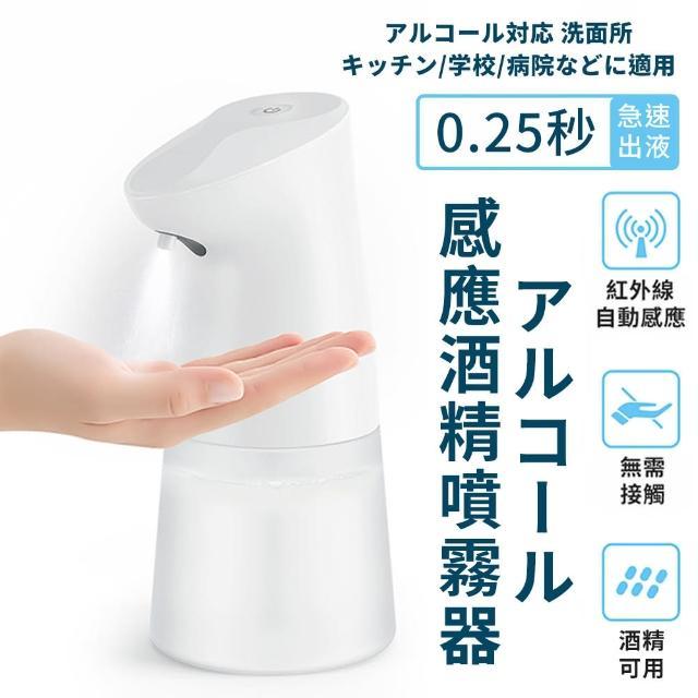【酒精專用機】智能全自動感應噴霧式酒精機