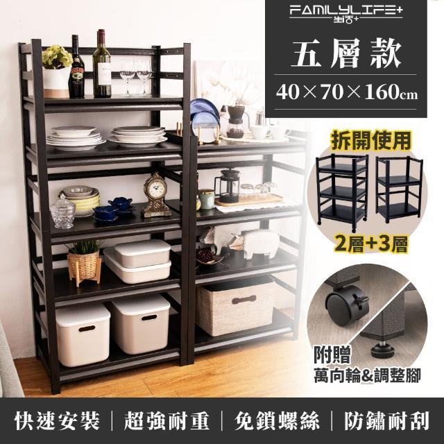 【FL 生活+】快裝式岩熔碳鋼五層可調免螺絲附輪耐重置物架 層架 收納架-40x70x160cm(FL-272)