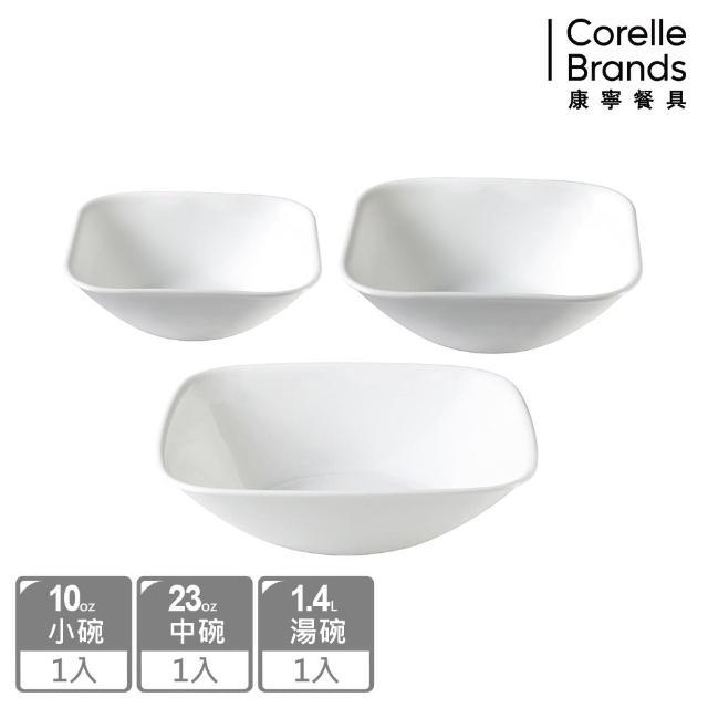 【CorelleBrands 康寧餐具】純白3件式方碗組(C34)